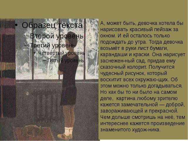 А, может быть, девочка хотела бы нарисовать красивый пейзаж за окном. И ей о...