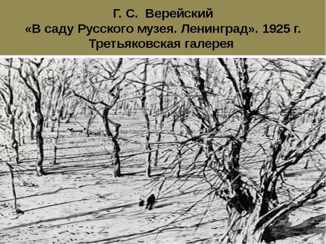 Г. С. Верейский «В саду Русского музея. Ленинград». 1925 г. Третьяковская гал...