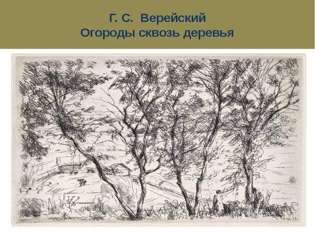Г. С. Верейский Огороды сквозь деревья