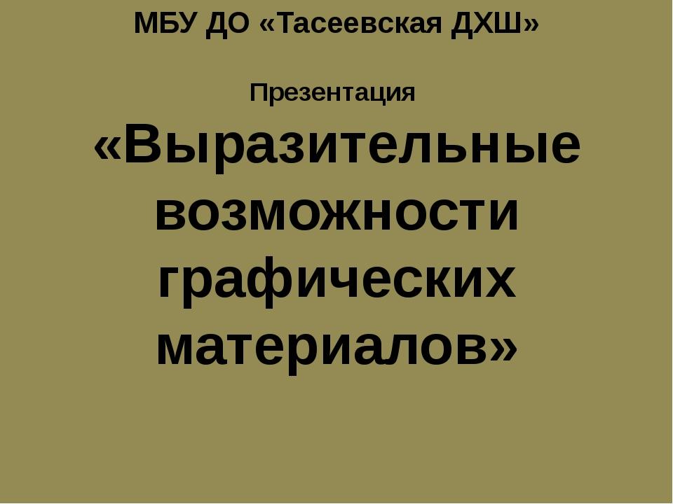 МБУ ДО «Тасеевская ДХШ» Презентация «Выразительные возможности графических м...