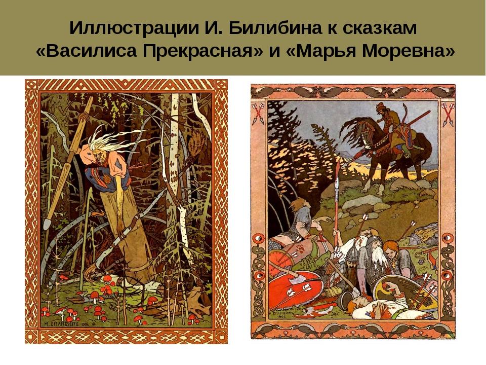 Иллюстрации И. Билибина к сказкам «Василиса Прекрасная» и «Марья Моревна»