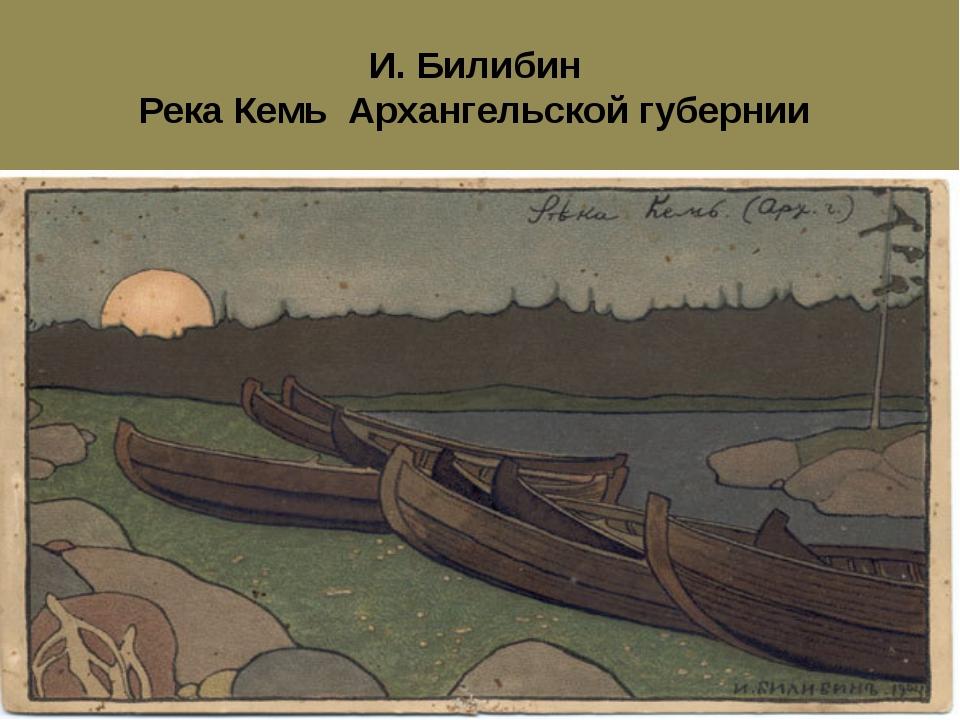 И. Билибин Река Кемь Архангельской губернии