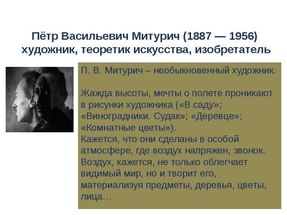 Пётр Васильевич Митурич (1887 — 1956) художник, теоретик искусства, изобретат...