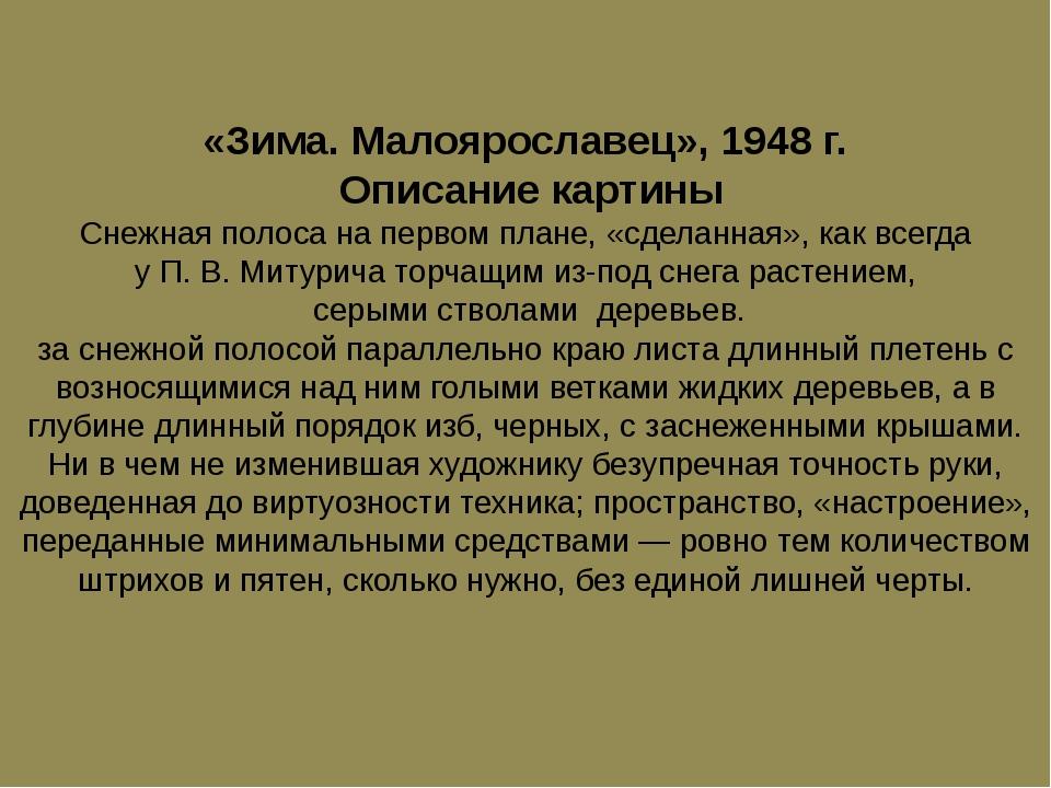 «Зима. Малоярославец», 1948 г. Описание картины Снежная полоса на первом план...