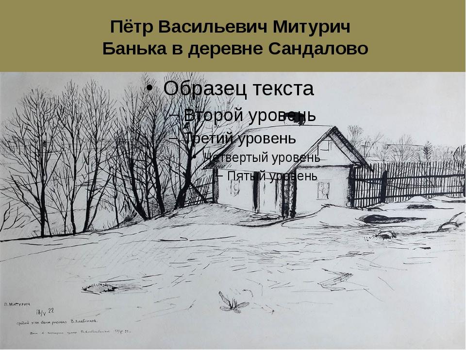 Пётр Васильевич Митурич Банька в деревне Сандалово