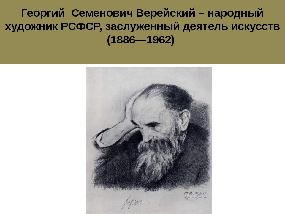 Георгий Семенович Верейский – народный художник РСФСР, заслуженный деятель ис...
