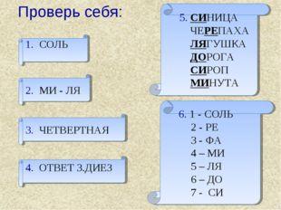 Проверь себя: 1. СОЛЬ 2. МИ - ЛЯ 3. ЧЕТВЕРТНАЯ 5. СИНИЦА  ЧЕРЕПАХА  ЛЯГУШК