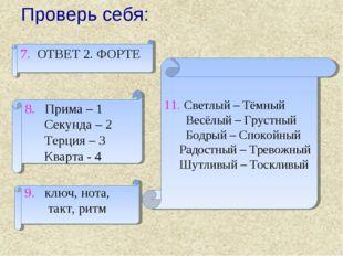 Проверь себя: 7. ОТВЕТ 2. ФОРТЕ 8. Прима – 1 Секунда – 2 Терция – 3 Кварта