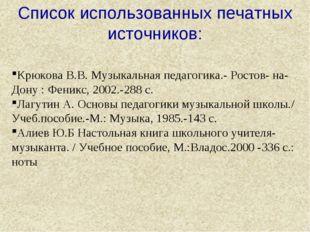 Список использованных печатных источников: Крюкова В.В. Музыкальная педагогик