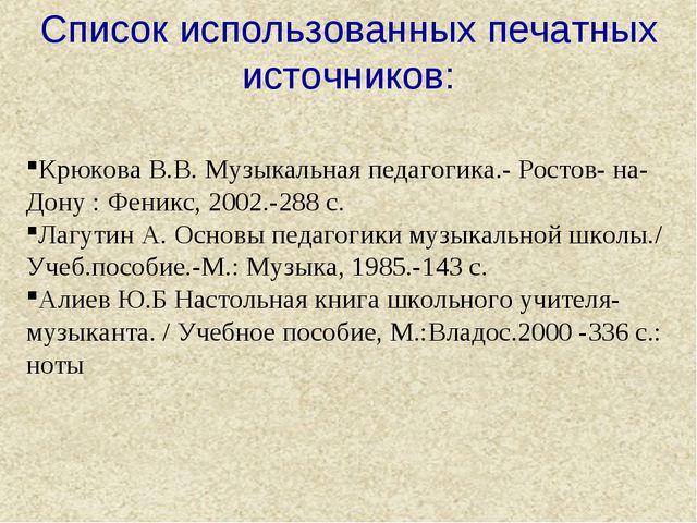 Список использованных печатных источников: Крюкова В.В. Музыкальная педагогик...