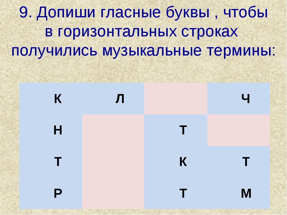 9. Допиши гласные буквы , чтобы в горизонтальных строках получились музыкальн...