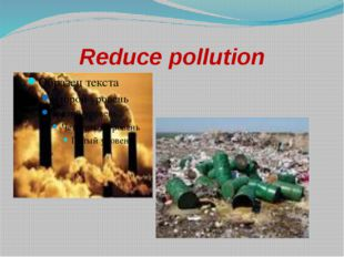 Reduce pollution