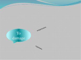 To damage повреждать охранять