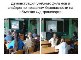 Демонстрация учебных фильмов и слайдов по правилам безопасности на объектах ж