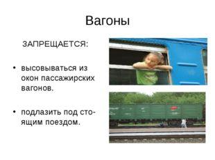 Вагоны ЗАПРЕЩАЕТСЯ: высовываться из окон пассажирских вагонов. подлазить под