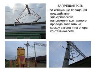 ЗАПРЕЩАЕТСЯ: - во избежание попадания под действия электрического напряжения
