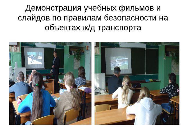 Демонстрация учебных фильмов и слайдов по правилам безопасности на объектах ж...