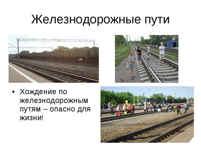 Железнодорожные пути Хождение по железнодорожным путям – опасно для жизни!