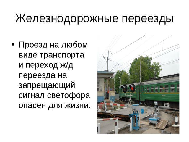 Железнодорожные переезды Проезд на любом виде транспорта и переход ж/д переез...