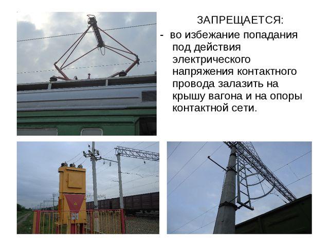 ЗАПРЕЩАЕТСЯ: - во избежание попадания под действия электрического напряжения...