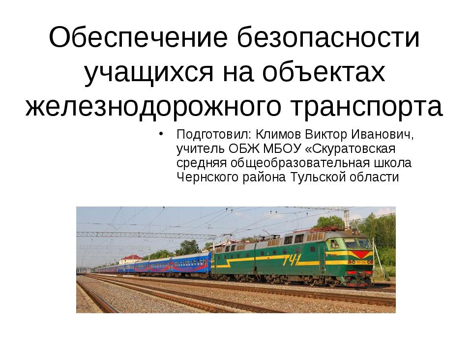 Обеспечение безопасности учащихся на объектах железнодорожного транспорта Под...