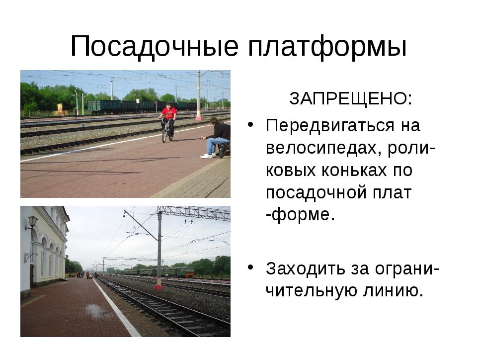 Посадочные платформы ЗАПРЕЩЕНО: Передвигаться на велосипедах, роли-ковых конь...