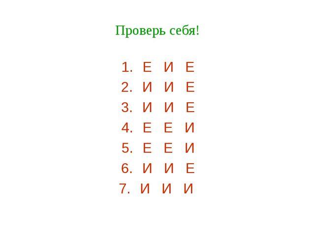 Проверь себя! Е И Е И И Е И И Е Е Е И Е Е И И И Е И И И