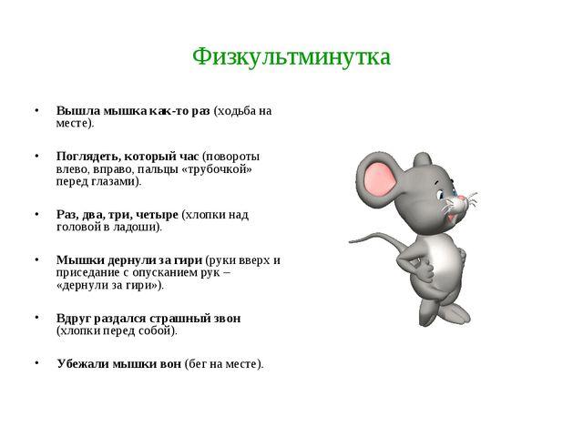 Физкультминутка Вышла мышка как-то раз (ходьба на месте). Поглядеть, который...