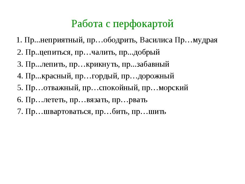 Работа с перфокартой 1. Пр...неприятный, пр…ободрить, Василиса Пр…мудрая 2. П...