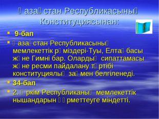Қазақстан Республикасының Конституциясынан: 9-бап Қазақстан Республикасының м