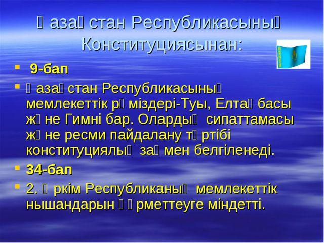Қазақстан Республикасының Конституциясынан: 9-бап Қазақстан Республикасының м...