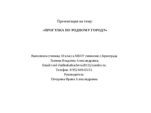 Презентация на тему: «ПРОГУЛКА ПО РОДНОМУ ГОРОДУ» Выполнила ученица 10 класс...