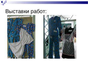 Выставки работ:
