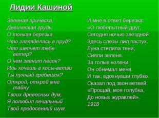 Лидии Кашиной Зеленая прическа, Девическая грудь, О тонкая березка, Что загля