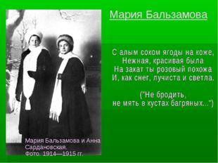 Мария Бальзамова и Анна Сардановская. Фото. 1914—1915 гг. Мария Бальзамова