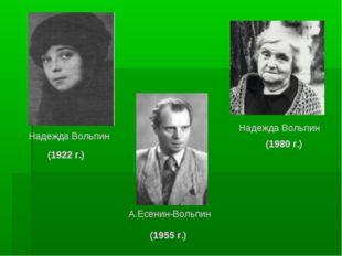 (1980 г.) (1955 г.) (1922 г.) А.Есенин-Вольпин Надежда Вольпин Надежда Вольпин
