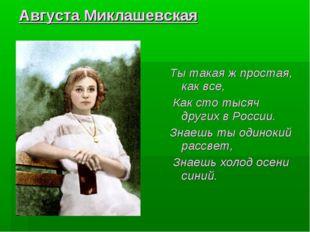 Августа Миклашевская Ты такая ж простая, как все, Как сто тысяч других в Росс
