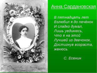 Анна Сардановская В пятнадцать лет Взлюбил я до печёнок И сладко думал, Лишь