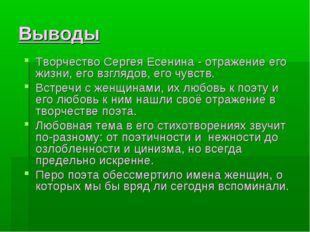 Выводы Творчество Сергея Есенина - отражение его жизни, его взглядов, его чув