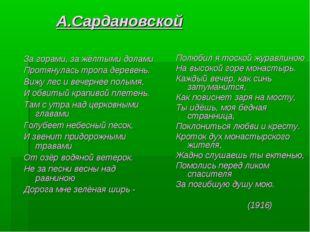 А.Сардановской За горами, за жёлтыми долами Протянулась тропа деревень. Вижу