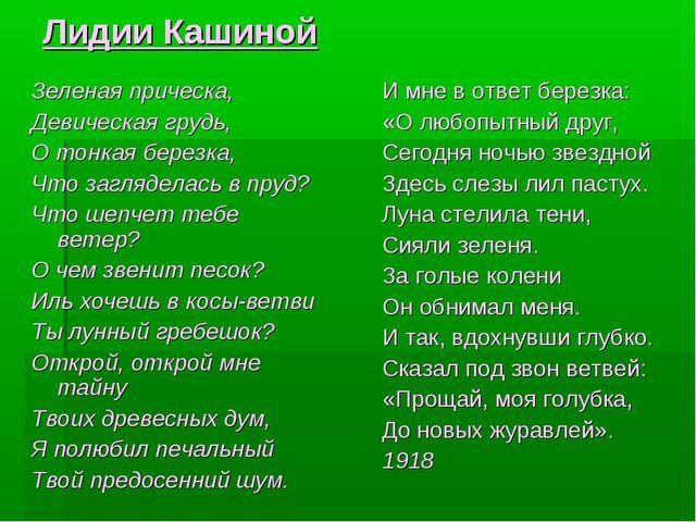 Лидии Кашиной Зеленая прическа, Девическая грудь, О тонкая березка, Что загля...