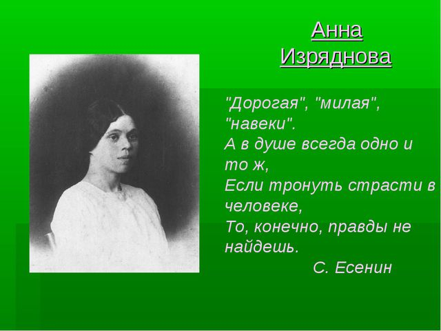 """Анна Изряднова """"Дорогая"""", """"милая"""", """"навеки"""". А в душе всегда одно и то ж, Ес..."""