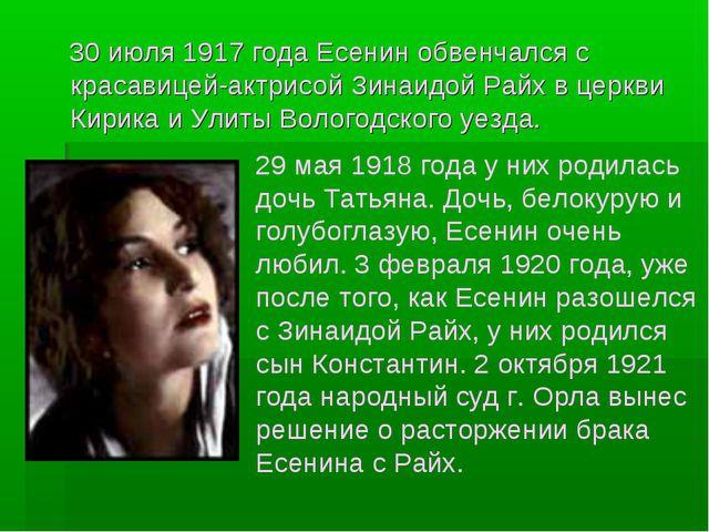 30 июля 1917 года Есенин обвенчался с красавицей-актрисой Зинаидой Райх в це...