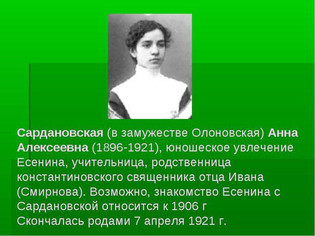 Сардановская (в замужестве Олоновская) Анна Алексеевна (1896-1921), юношеское...