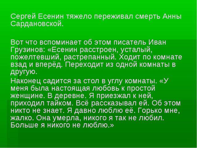 Сергей Есенин тяжело переживал смерть Анны Сардановской. Вот что вспоминает о...