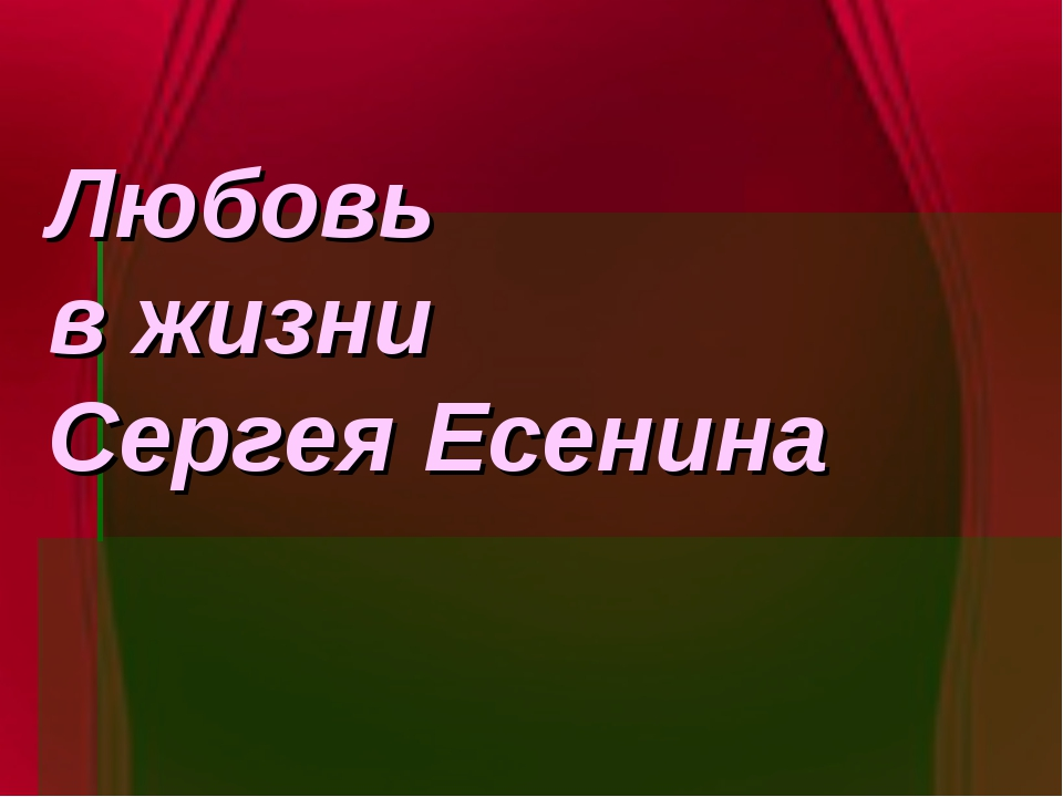 Любовь в жизни Сергея Есенина
