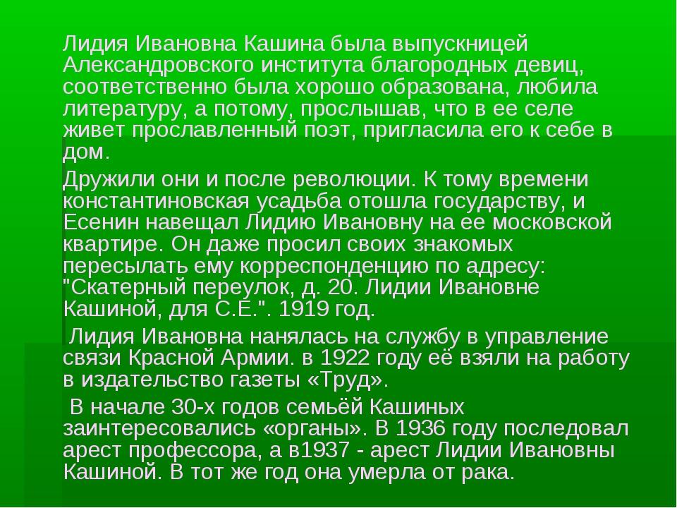 Лидия Ивановна Кашина была выпускницей Александровского института благородных...
