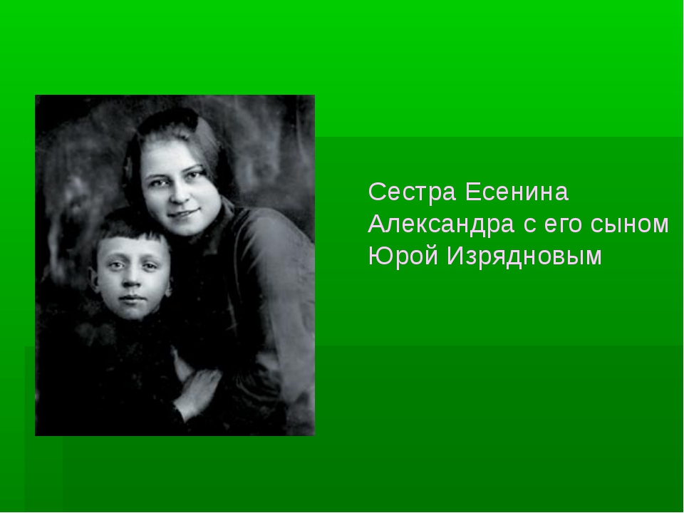Сестра Есенина Александра с его сыном Юрой Изрядновым