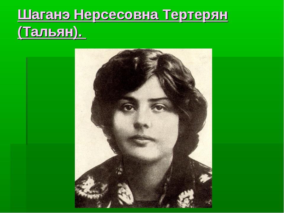 Шаганэ Нерсесовна Тертерян (Тальян).