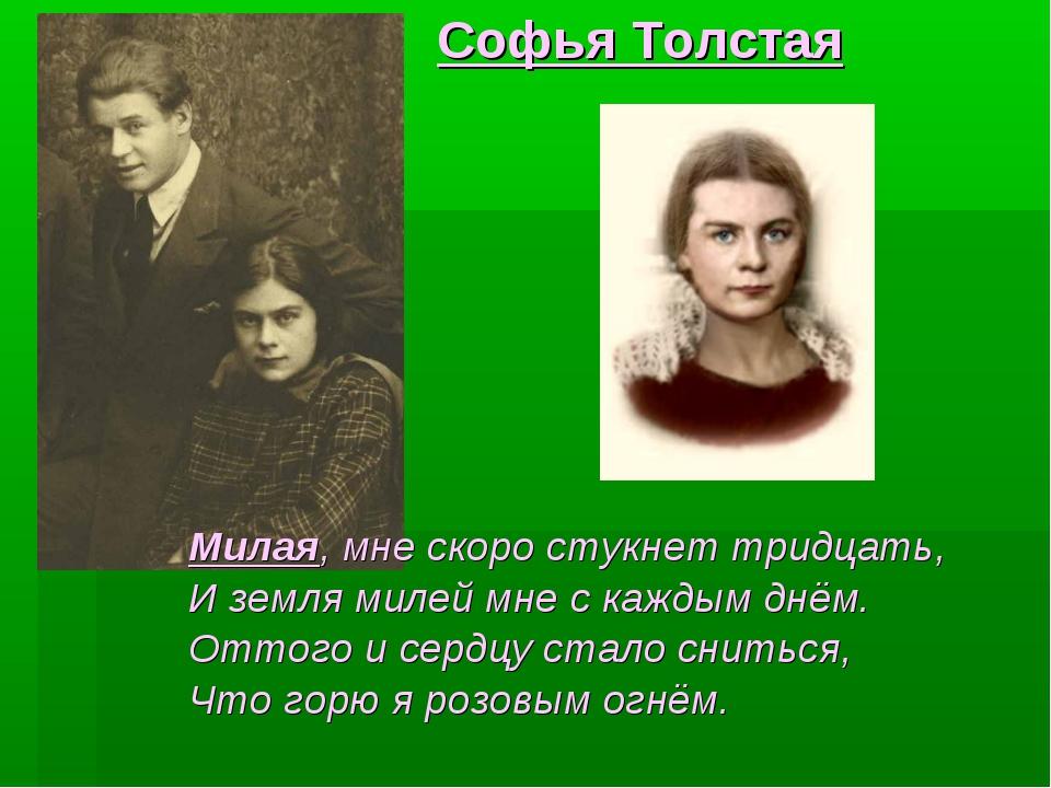 Софья Толстая Милая, мне скоро стукнет тридцать, И земля милей мне с каждым д...